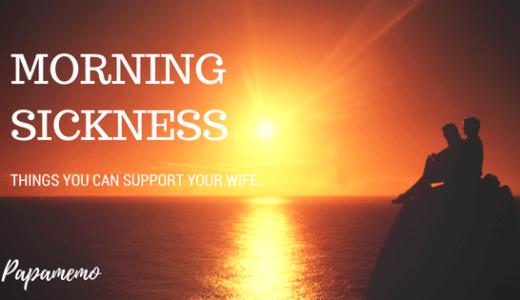 悪阻(つわり)で辛い妻に夫ができることは?『理解して行動する』だけだ。