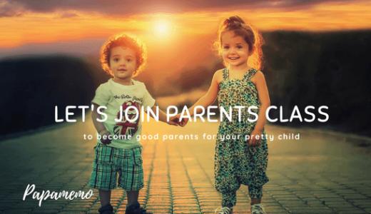 両親学級っていつ行くの?無料だから夫・パパこそ参加しよう!実体験を綴りたい。