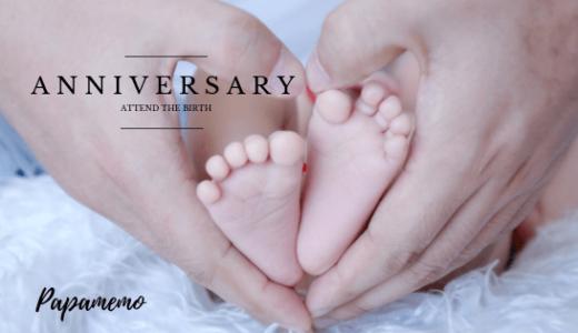 立会い出産体験談!夫にできることはあったのか?人生で最も感動した一日だった。