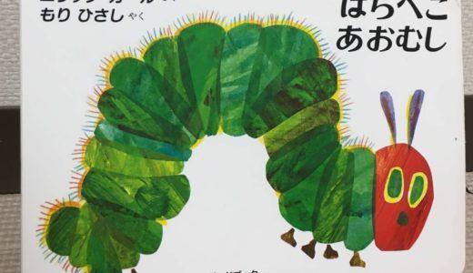 絵本『はらぺこあおむし』は何歳から?1歳半の息子も大好き!読み聞かせてたらストーリーを完璧に覚えてしまった?
